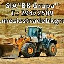 КАРЬЕР ПЕСКА - Добыча, продажа песка.  Для строительства дорог, автомобильных дорог, шоссе, площадей, скверов мы поставляем песок по всей Латвии.